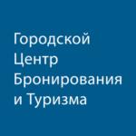 Городской Центр Бронирования и Туризма, логотип